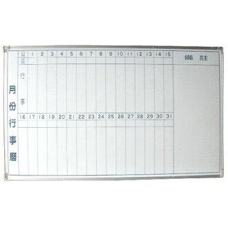 《☆享亮商城☆》2x3尺 磁性月份行事曆白板(60*90cm) 0840