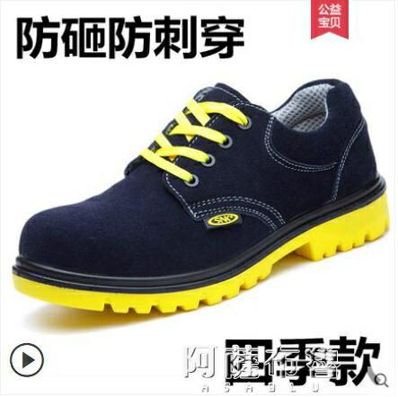 安全鞋 勞保鞋男士透氣防臭鋼包頭焊工防砸防刺穿夏季工作鞋輕便電工安全 交換禮物