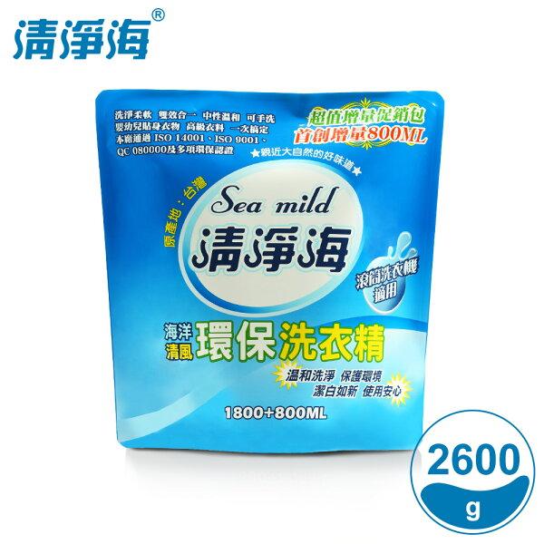 清淨海環保洗衣精補充包-海洋清風2600gSM-LMC-LD2600R-SW
