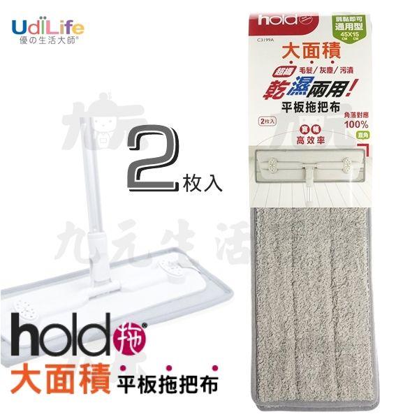 【九元生活百貨】hold拖大面積平板拖把布拖把替換布UdiLife