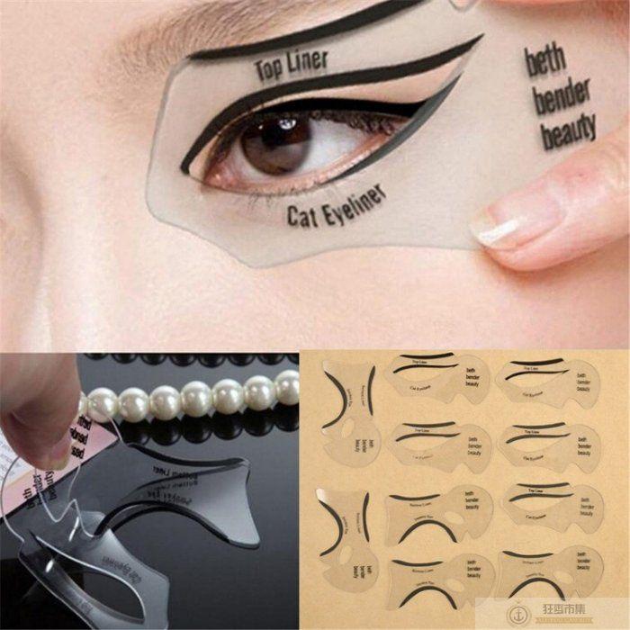 10片裝 美妝小物 眼線卡 新手輔助卡【眼線輔助卡】懶人 輔助神器 眼影 輔助器 眼線輔助工具 眼妝 眼線輔助卡【狂麥市集】