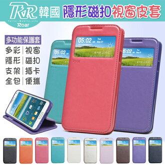 HTC One X9 開窗皮套 韓國Roar 隱形磁扣視窗皮套 宏達電 X9 磁鐵吸合 插卡支架保護套
