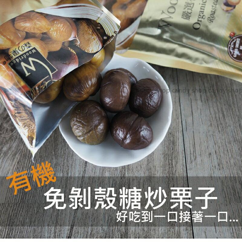 有機免剝殼的糖炒栗子 森の果物 嚴選有機甘栗 有機栗子