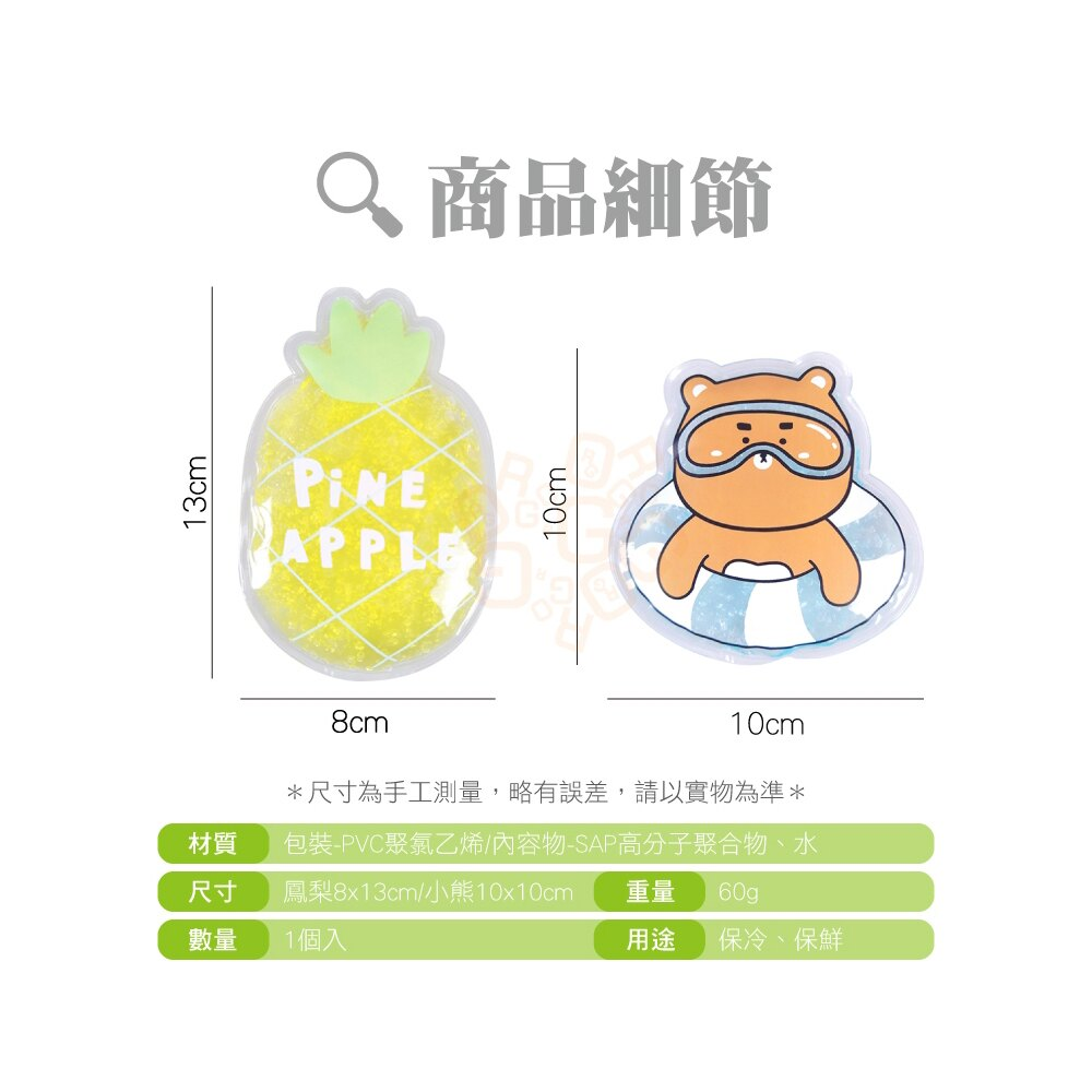 ORG《SD1696d》SGS認證~卡通 保冷劑 保冷貼 保冷袋 冰袋 造型保冷劑 露營用品 野餐 保鮮 戶外用品 6