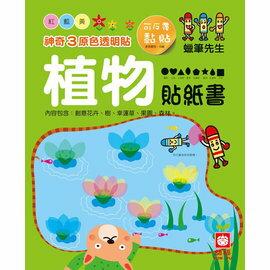 【淘氣寶寶】7094-23 神奇3原色透明貼 植物貼紙書【8種造型透明貼紙,變化18種以上的色彩】