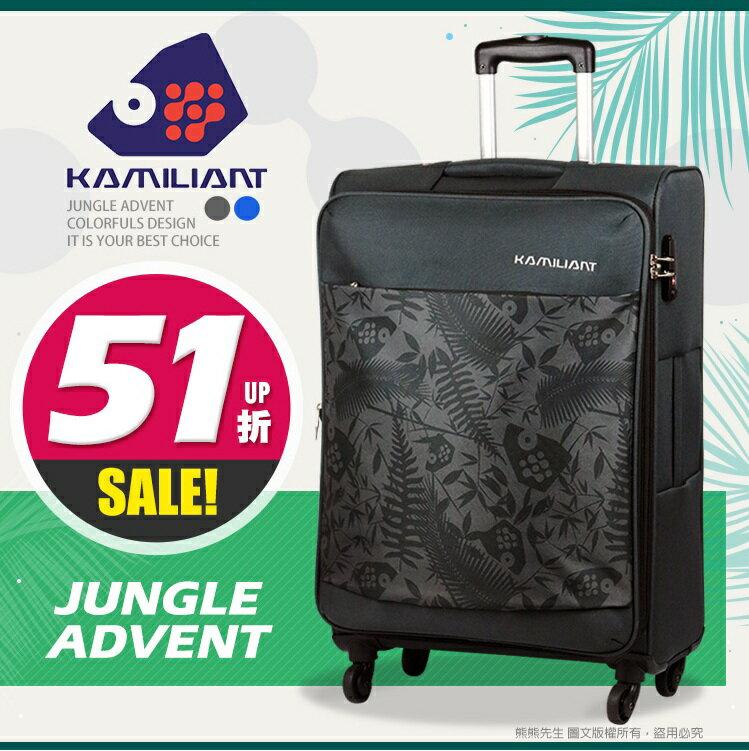 《熊熊先生》下殺52折 Samsonite新秀麗卡米龍 叢林冒險行李箱 輕量(4.4kg)大容量布箱 容量可加大旅行箱 29吋