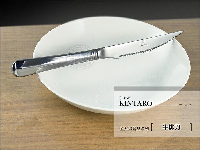 快樂屋♪ 金太郎 55~14600 304不鏽鋼~牛排刀~西餐餐具.鋸齒切肉刀.主餐刀 適