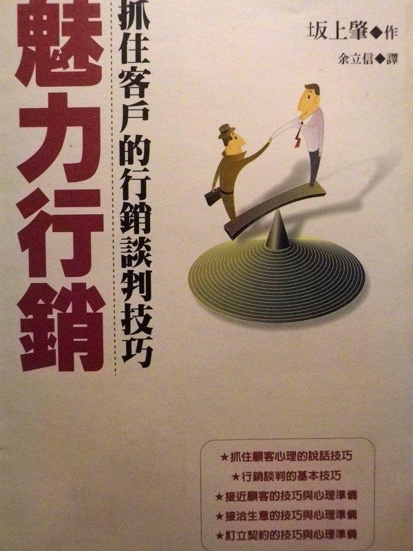 《魅力行銷:抓住客戶的行銷談判技巧》ISBN:9577336213│新雨│余立信│全新
