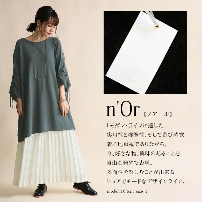 日本osharewalker  /  n'Or 針織拼接連身百褶裙  /  wen0096  /  日本必買 日本樂天代購  /  件件含運 3
