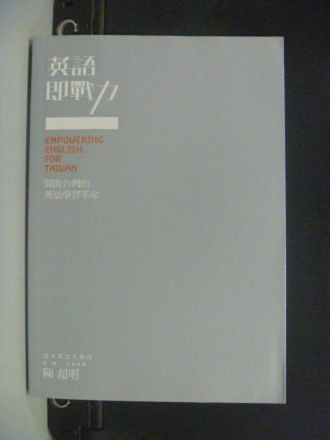 【書寶二手書T8/語言學習_GQP】英語即戰力:開啟台灣的英語學習革命_陳超明