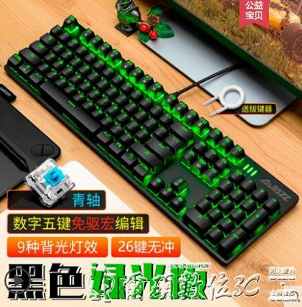 鍵盤黑爵戰警游戲真機械鍵盤青軸黑軸紅軸茶軸臺式電腦筆記本電競 清涼一夏特價