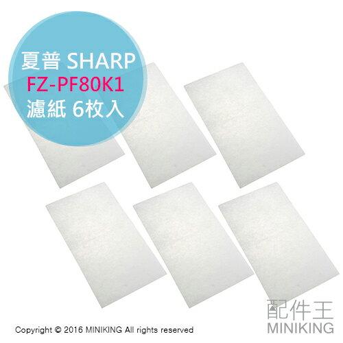 【配件王】現貨 夏普 SHARP FZ-PF80K1 空氣清淨機 濾紙 濾網 6枚入 D70 E70 EX75 適用