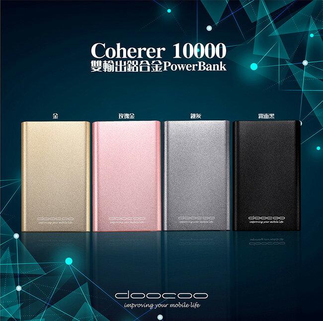 【PC-BOX】doocoo coherer 10000+ 雙輸出鋁合金 智能行動電源 (支援快速充放電)