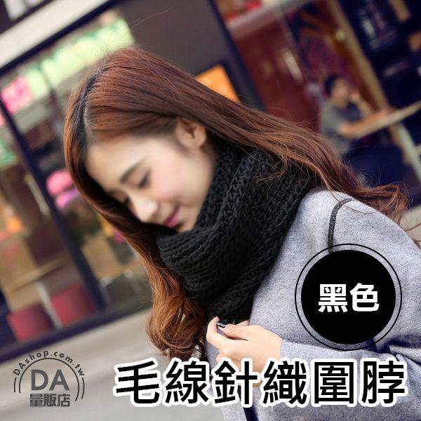 《DA量販店》春日 保暖 針織 套頭 圍巾 圍脖 頸套 脖套 黑色(V50-1700)