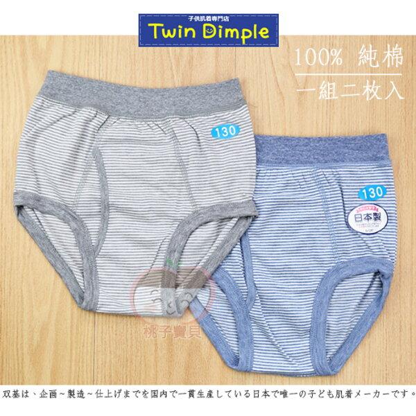 【日本阿卡將】100%純棉小朋友三角款式男童內褲2件組~條紋(120-150cm)‧日本製