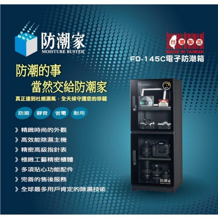 *╯新風尚潮流╭*防潮家 147L 電子防潮箱 穩定精密指針控濕 智慧型無段式控制 FD-145C