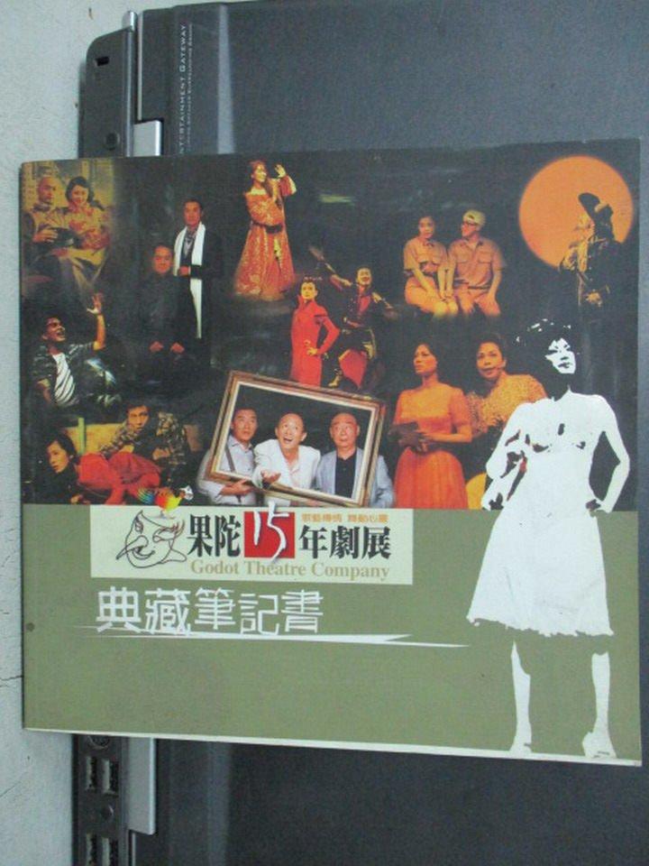 【書寶二手書T9/藝術_QXO】果陀15年劇展典藏筆記書_2003年_原價500
