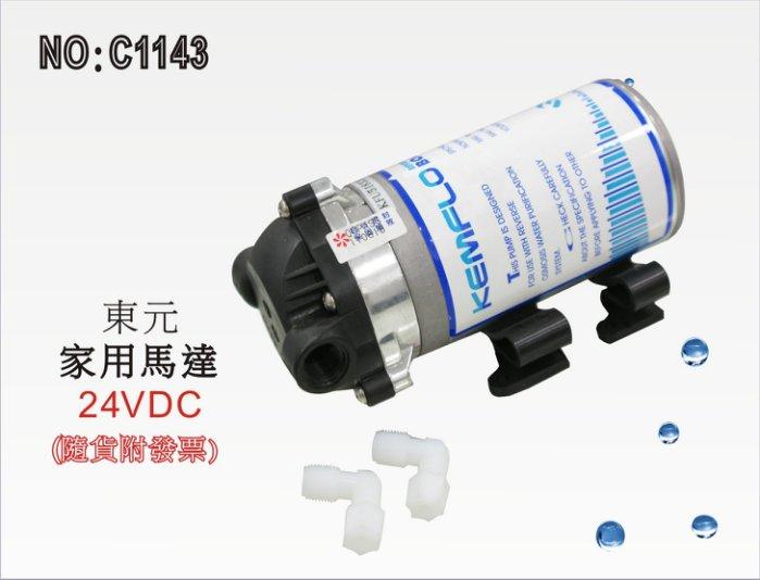 【龍門淨水】RO純水機DC-東元馬達 淨水器 過濾器 電解水機 水電材料(貨號C1143)