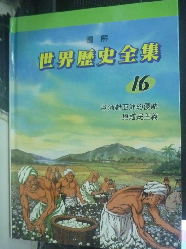 【書寶二手書T4/少年童書_YHT】圖解世界歷史全集16-歐洲對亞洲的侵略與殖民主義_趙顯祐等
