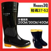 雨靴、雨鞋推薦到低筒雨鞋US13雨鞋加大尺碼雨鞋US14大腳雨鞋50工人男鞋51-低筒/中筒/高筒37-52【AAA2919】就在Happy Happy推薦雨靴、雨鞋