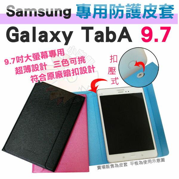 【小咖龍賣場】三星 Samsung Galaxy Tab A 9.7 扣壓式 書本式 皮套 LTE P550 P555 P555Y 天藍 桃紅 9.7吋