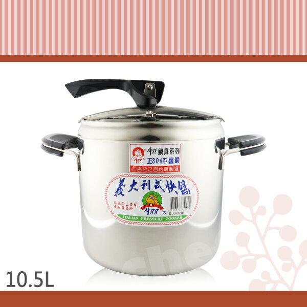 牛88義大利不鏽鋼快鍋壓力鍋10.5L高速鍋湯鍋-大廚師百貨
