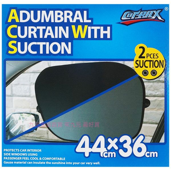 【九元生活百貨】Cotrax 2入側窗遮陽板/36x44cm 吸盤式汽車遮陽板