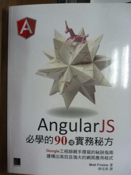 ~書寶 書T9/ _QFP~AngularJS必學的90項實務秘方_Matt Frisbi