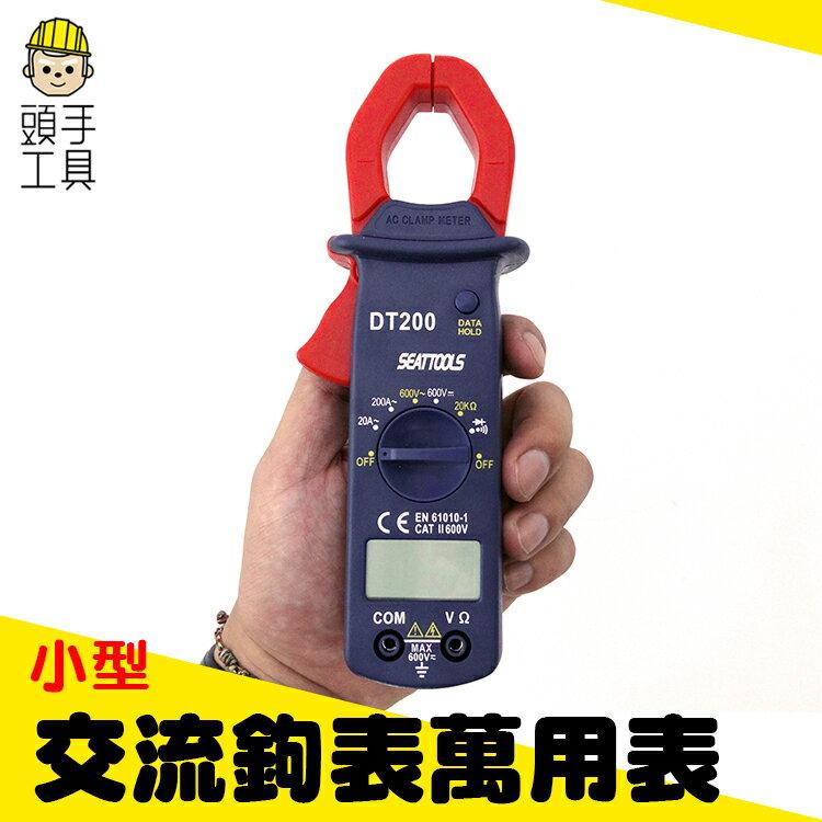 《頭 具》交流電流表 迷你萬用鉤表 交流電流 交流電壓 直流電壓 電阻 二極體 MET-DCM200