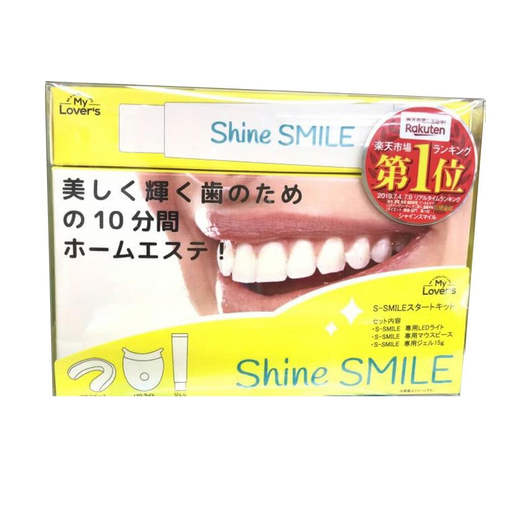 日本 Shine Smile 藍光牙齒美白套裝 0