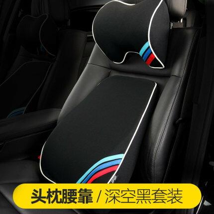 汽車腰枕頭枕 汽車頭枕護頸枕車用U型車載腰靠車上靠枕一對車內用品座椅記憶棉『TZ2799』