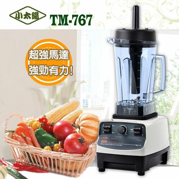 BO雜貨【YV6314】台灣製 小太陽冰沙機 不銹鋼調理機 養生機 豆漿機 果汁機 攪拌棒 TM-767