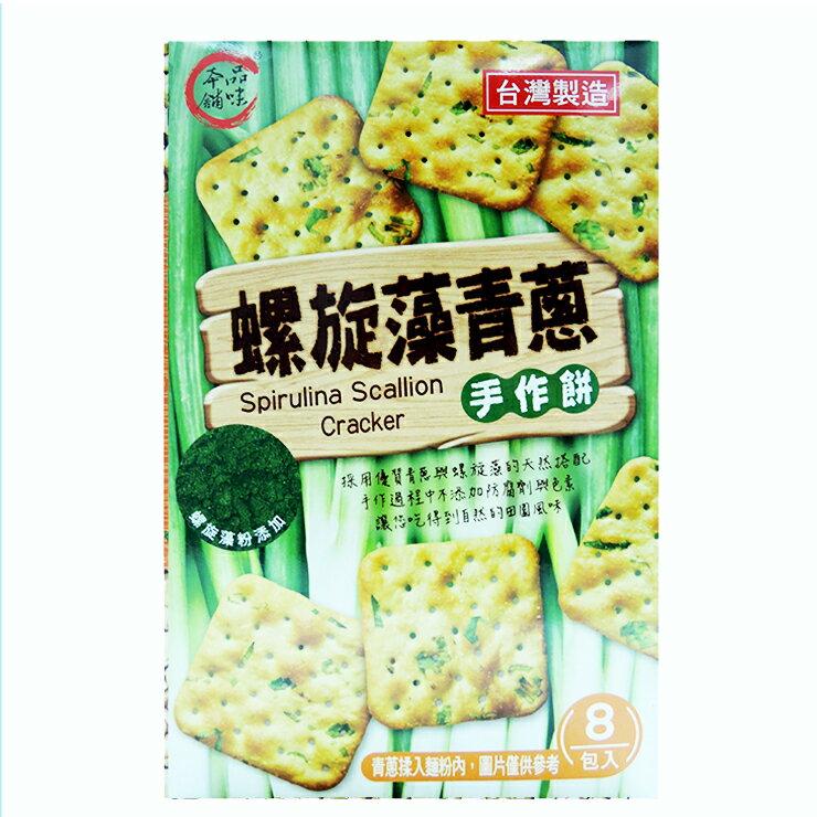【品味本舖】 螺旋藻青蔥手作餅(136g)