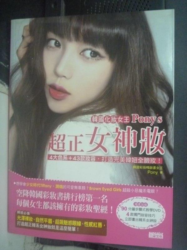 【書寶二手書T9/美容_XFS】韓國化妝女王Pony's超正女神妝_朴惠敃_附光碟
