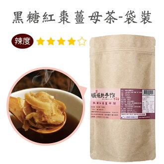 【暖暖純手作】黑糖紅棗薑母茶(320g/袋)!滿 2000免運!