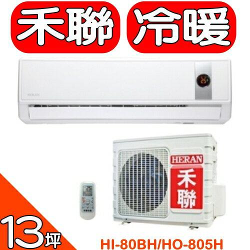 <br/><br/>  《特促可議價》HERAN禾聯【HI-80BH/HO-805H】《冷暖》分離式冷氣<br/><br/>