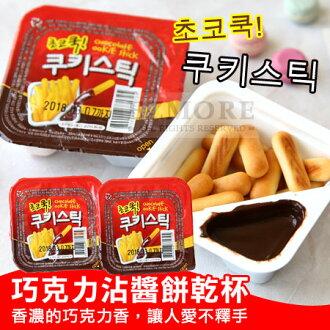 韓國 mini 巧克力沾醬餅乾杯 (單杯) 25g 隨手杯 儂心杯 巧克力棒 沾醬 餅乾杯【N102007】