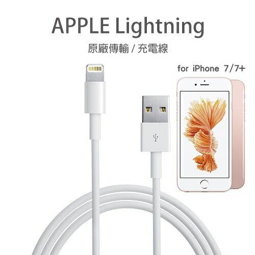 【UNIPRO】Apple Lightning 8 Pin 1M 原廠傳輸線 充電線 iPhone 5 5S 6 6S 7+ iPad