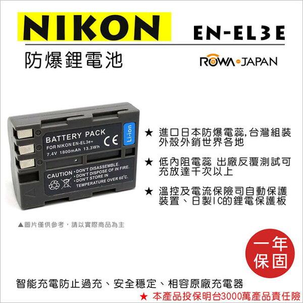 攝彩@樂華FORNikonEN-EL3E相機電池鋰電池防爆原廠充電器可充保固一年