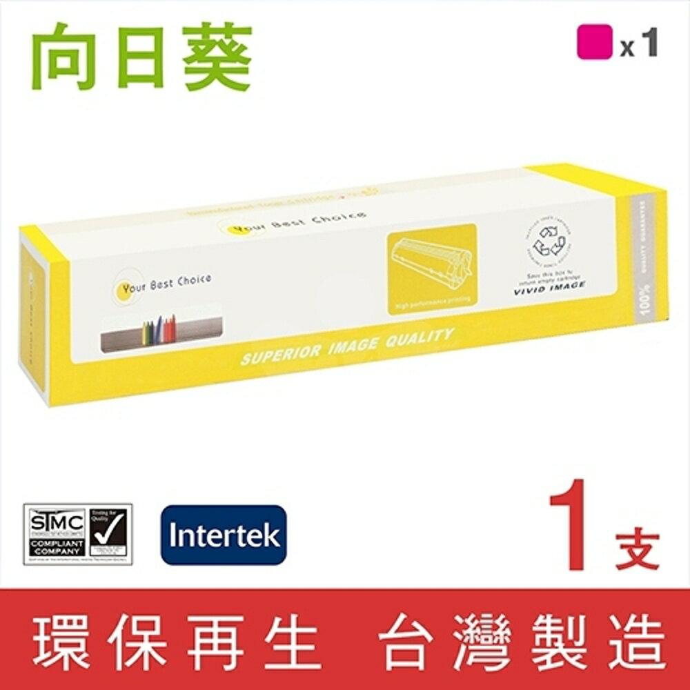 『滿額領券折』[Sunflower 向日葵] for Fuji Xerox DocuPrint C3055DX (CT200807) 紅色環保碳粉匣
