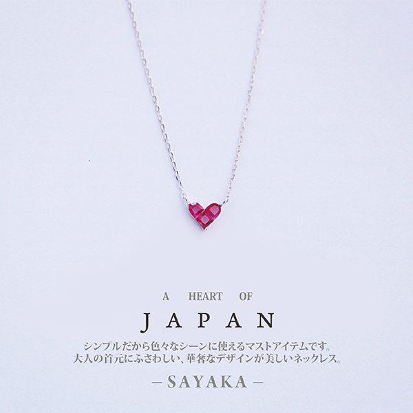 【Sayaka紗彌佳】925純銀AheartofJAPAN正中紅心單鑽項鍊手鍊