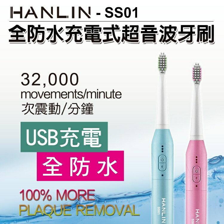 HANLIN-SS01 全防水超音波電動牙刷 USB 充電式 電動牙刷 音波震動牙刷 牙齒清潔 SGS 檢驗合格