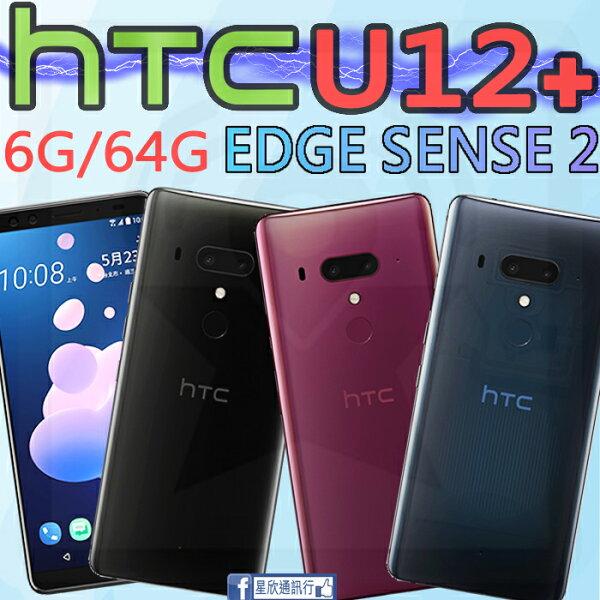 【星欣】HTCU12+6G64G6吋全螢幕快充3.0超快速3500mAh大電量EdgeSense2大升級直購價