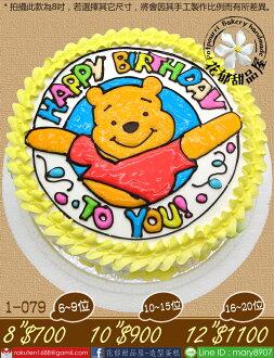 小熊維尼平面造型蛋糕-8吋-花郁甜品屋1079