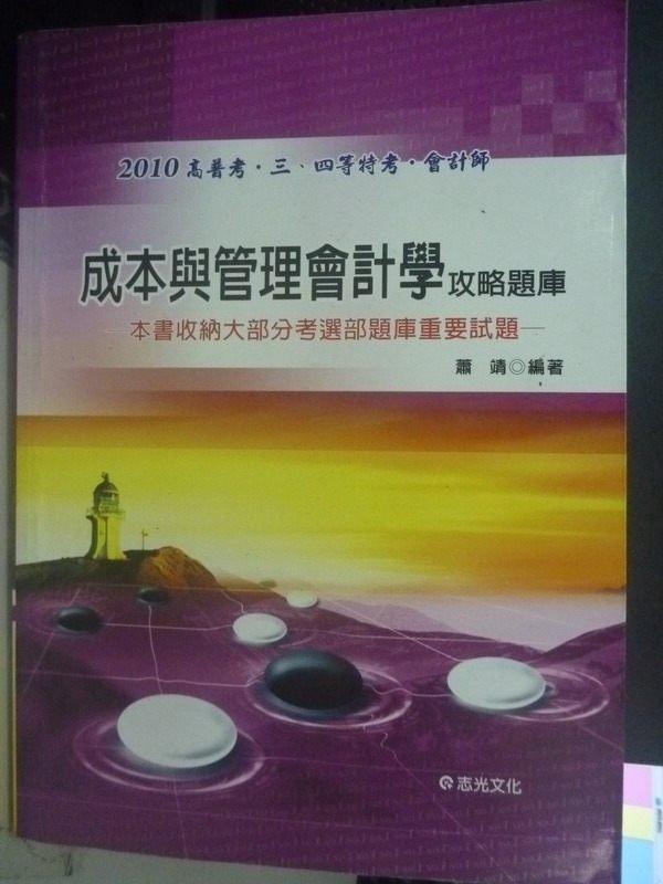 【書寶二手書T6/進修考試_ZDW】99高普三四等特考-成本與管理會計學_蕭靖