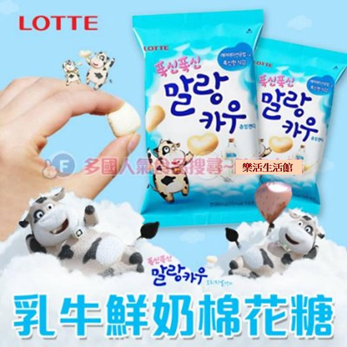 韓國樂天LOTTE乳牛鮮奶棉花糖 樂天超市必買  (鮮奶缺貨  香蕉 草莓有貨)【樂活生活館】