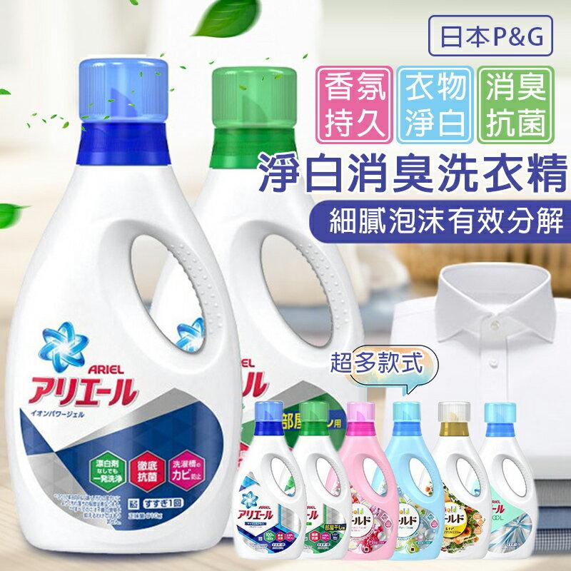 日本P&G Ariel 超濃縮洗衣精 香氛 淨白 消臭 洗衣精界的霸主 洗衣精【JP0038】 1