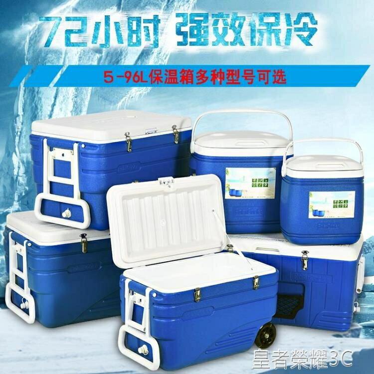 冰桶 PU80L96升保溫箱冷藏箱戶外車載冰箱超大箱海釣魚箱帶輪行動冰桶