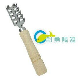 【百樂事】刮魚鱗器