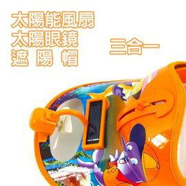 5/13~5/16 涼夏特賣↘129元 袋裝太陽能風扇帽-橘色/圖案隨機出貨